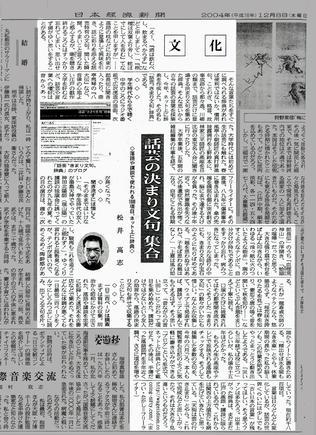 f:id:matsuitakashi1960:20170309090526j:plain