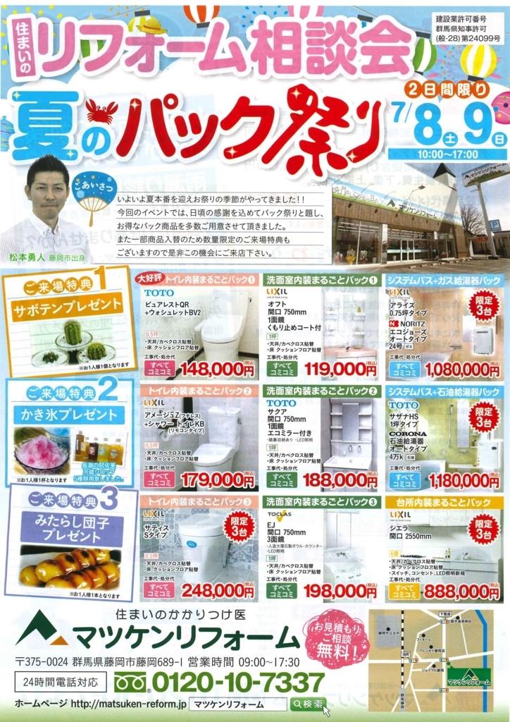 f:id:matsuken-reform:20170704102928j:plain