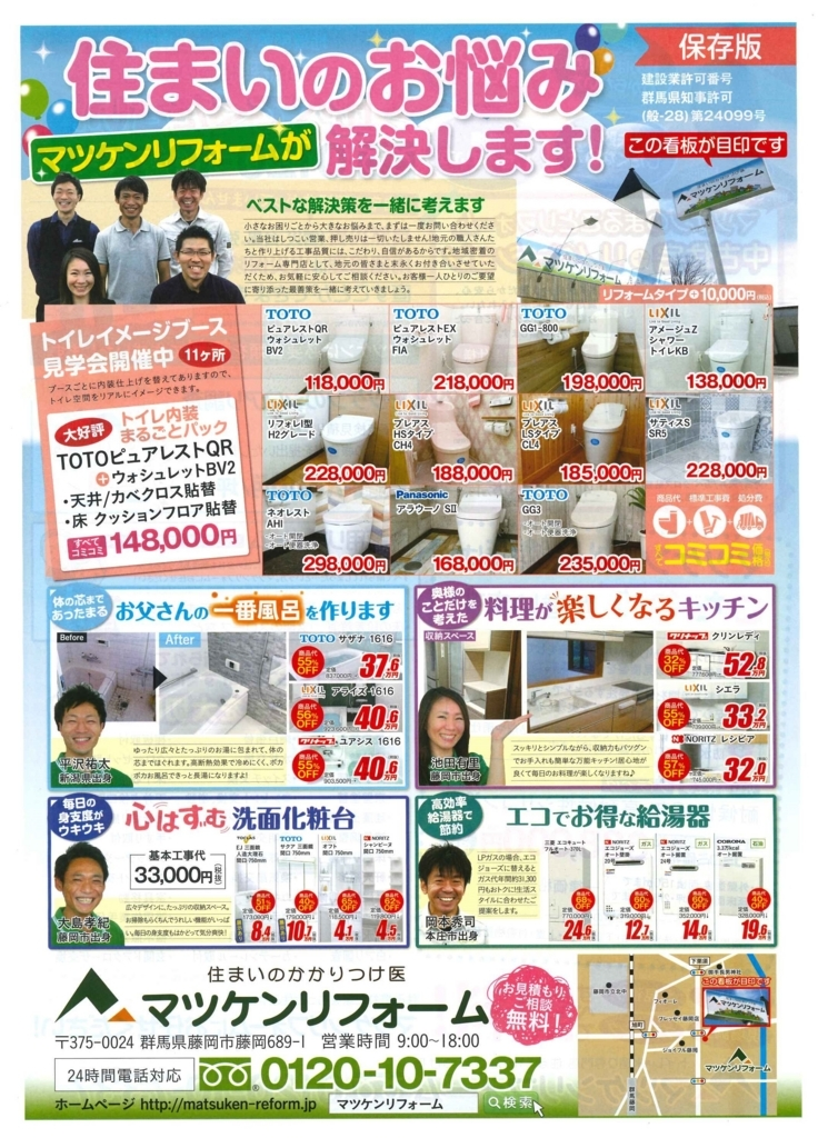 f:id:matsuken-reform:20171117170508j:plain
