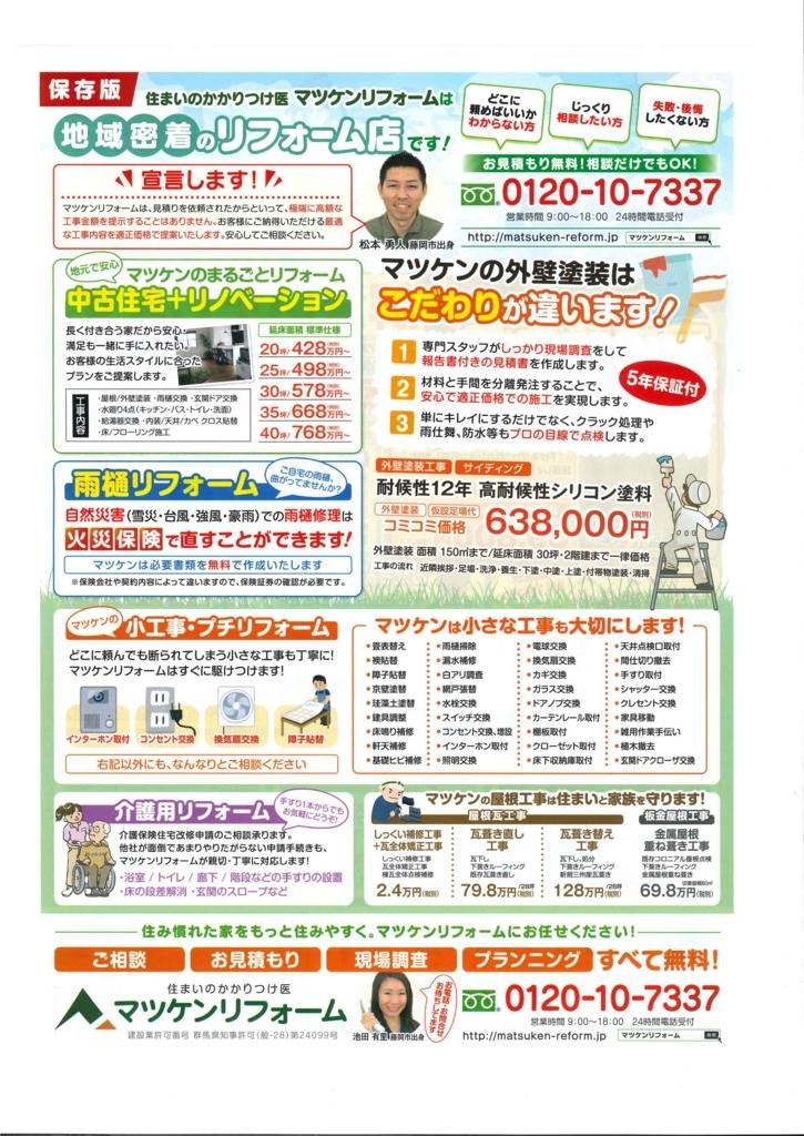 f:id:matsuken-reform:20180526163620j:plain