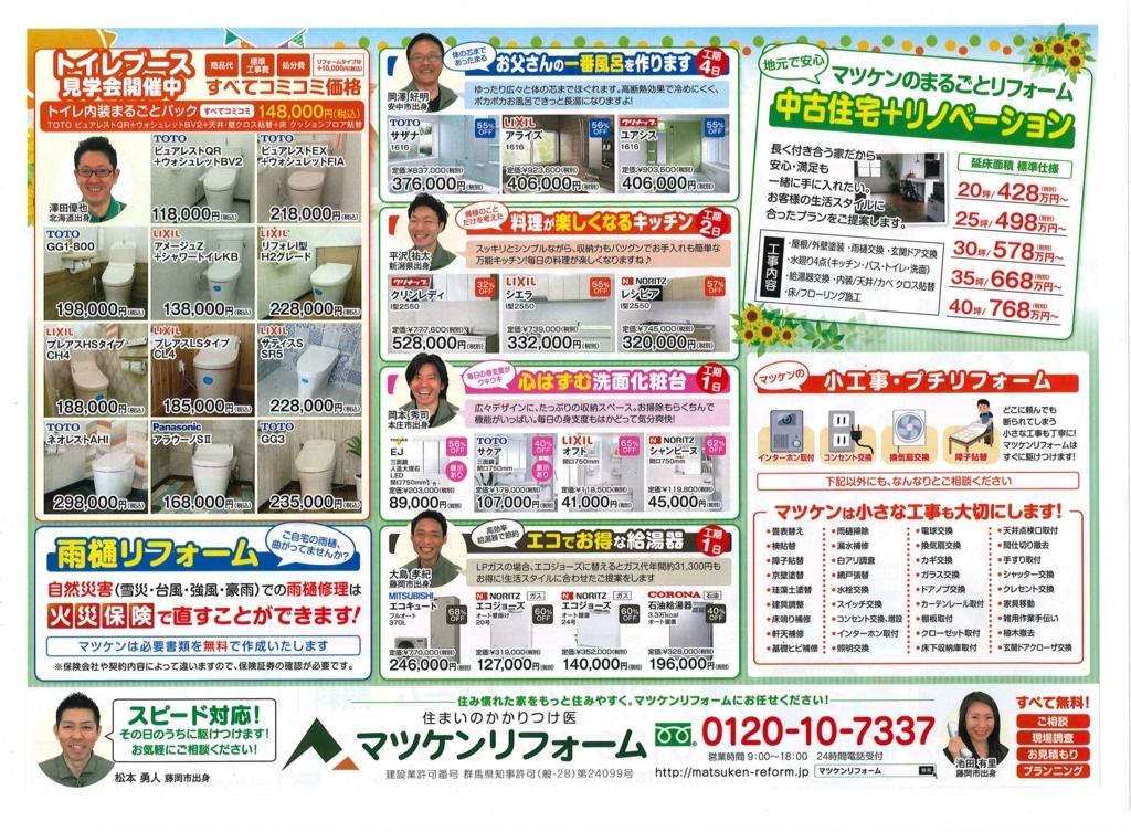 f:id:matsuken-reform:20180629131135j:plain
