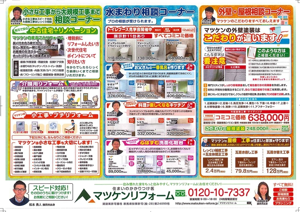 f:id:matsuken-reform:20190112205839j:plain