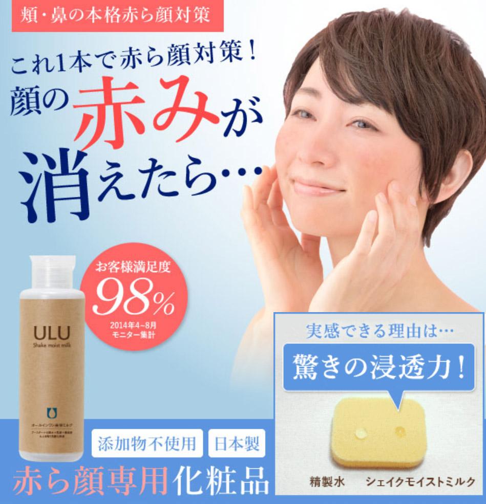 ULU ウルウ化粧水の最安値,トップ画像