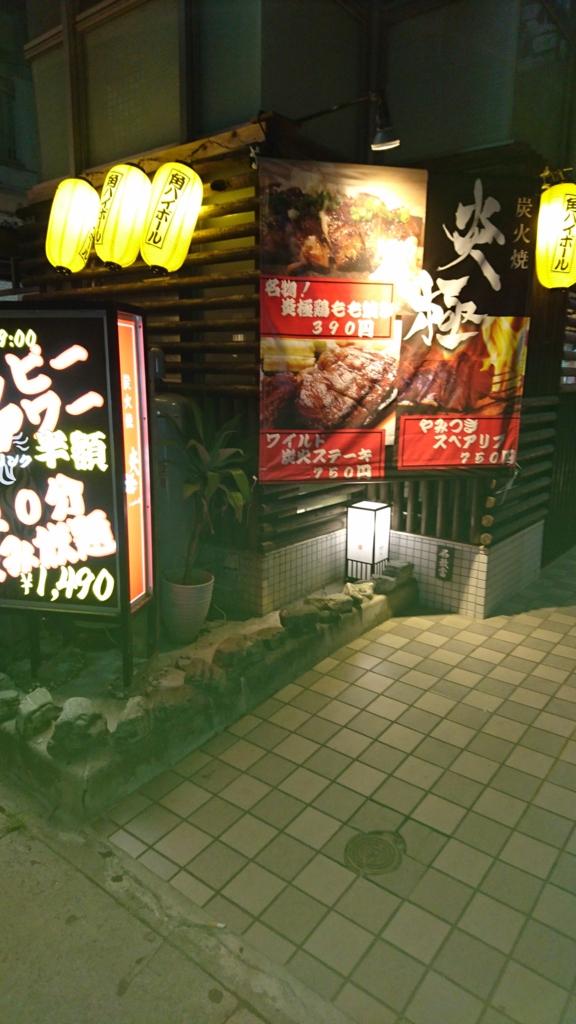 f:id:matsukiyo319:20160806201301j:plain