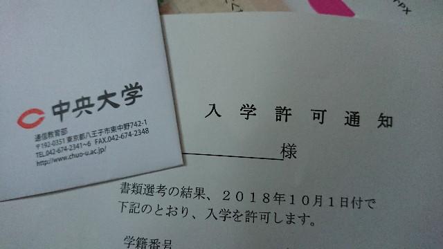f:id:matsukiyo319:20181001223946j:image