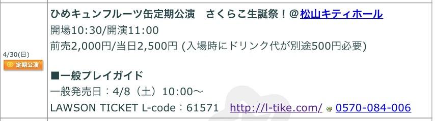 f:id:matsukiyoz:20170504000129j:plain