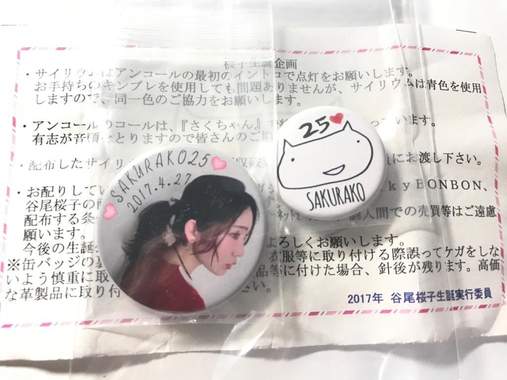 f:id:matsukiyoz:20170504013316j:plain