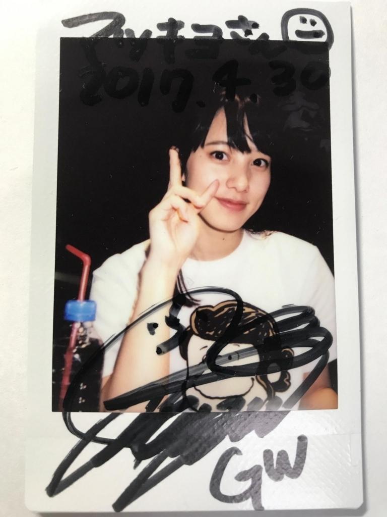 f:id:matsukiyoz:20170504013908j:plain