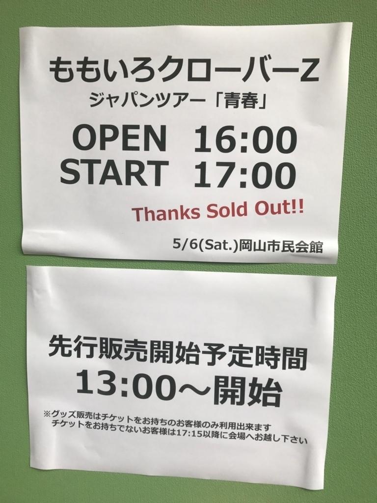 f:id:matsukiyoz:20170508181820j:plain