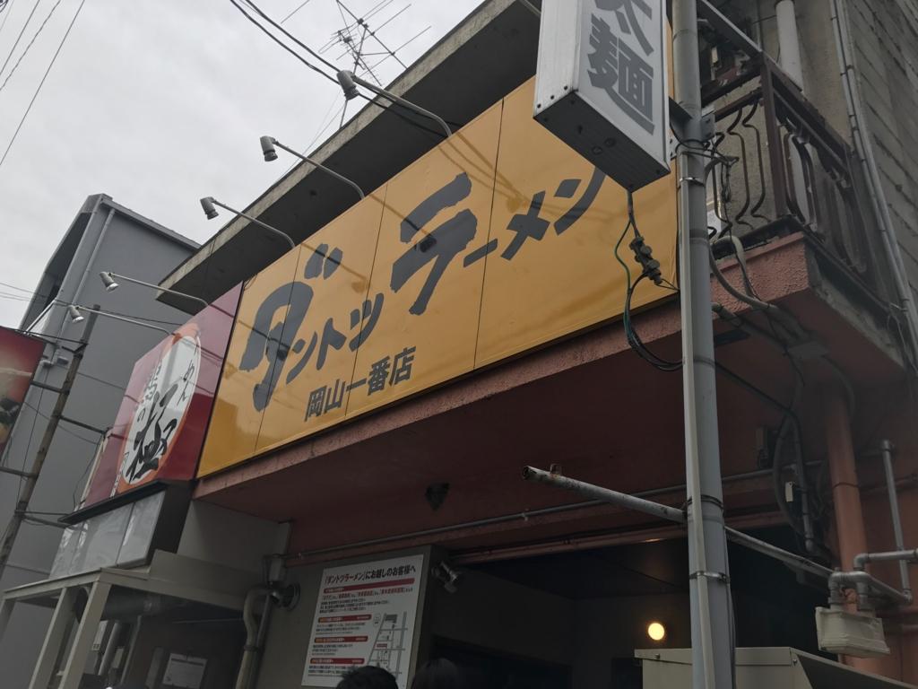 f:id:matsukiyoz:20170508181955j:plain