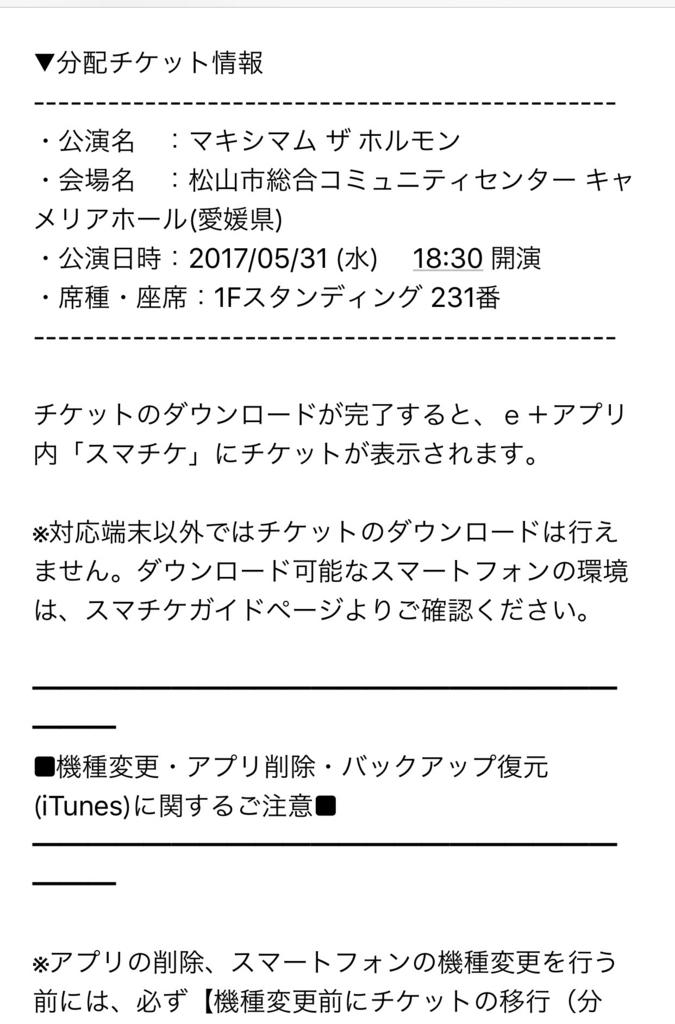 f:id:matsukiyoz:20170605012756j:plain