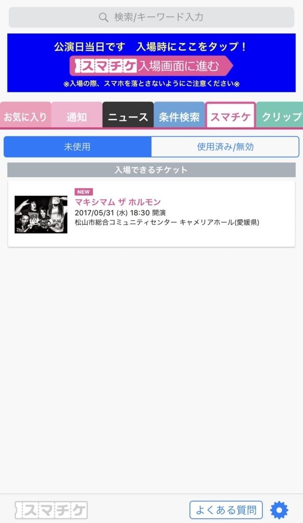 f:id:matsukiyoz:20170605015617j:plain