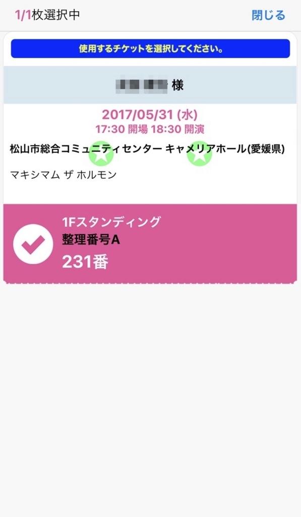 f:id:matsukiyoz:20170605015726j:plain