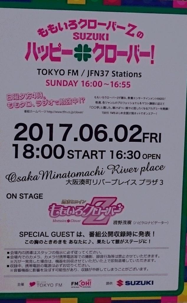 f:id:matsukiyoz:20170623110828j:plain