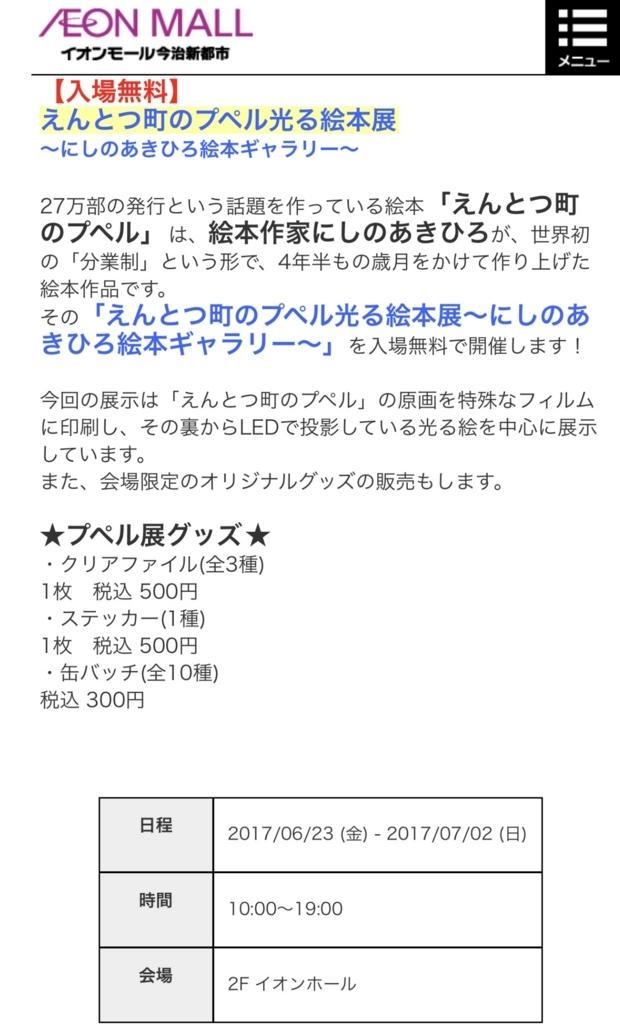 f:id:matsukiyoz:20170628091814j:plain