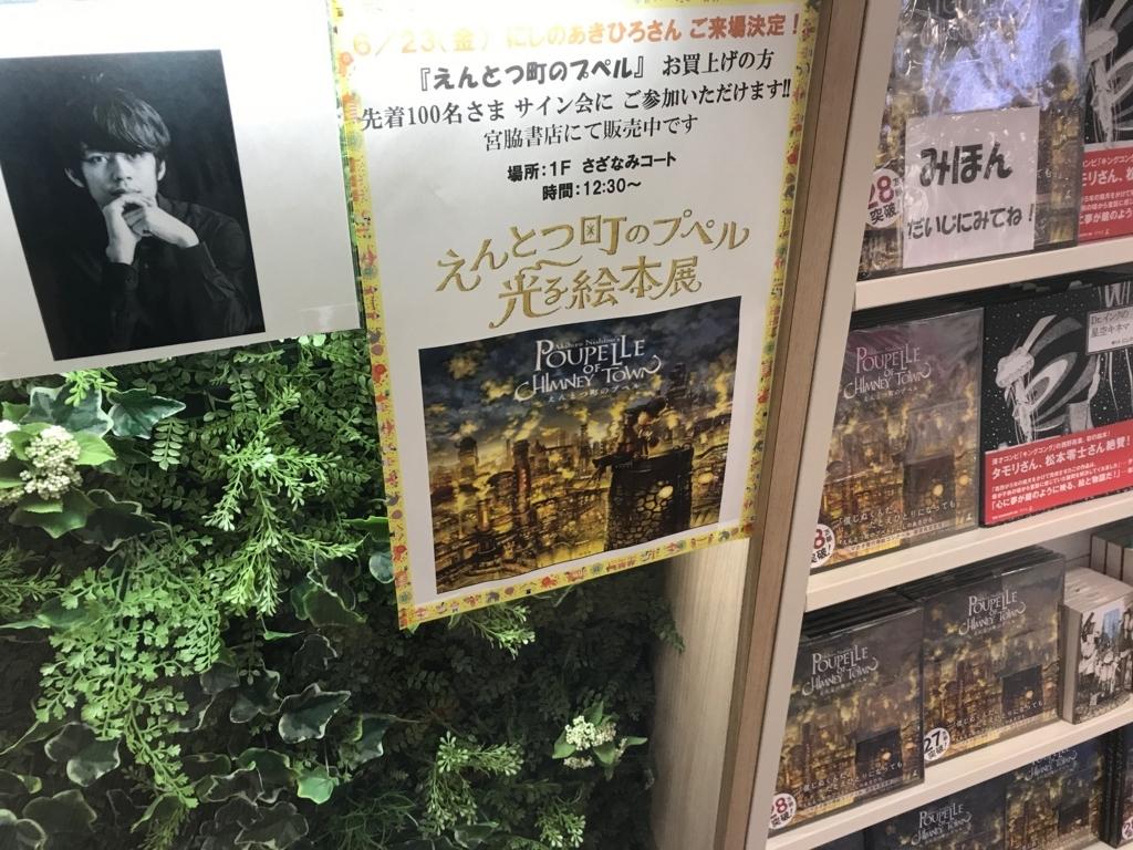 f:id:matsukiyoz:20170628095232j:plain