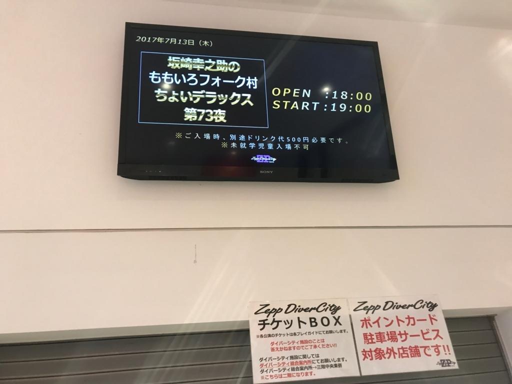 f:id:matsukiyoz:20170803195621j:plain