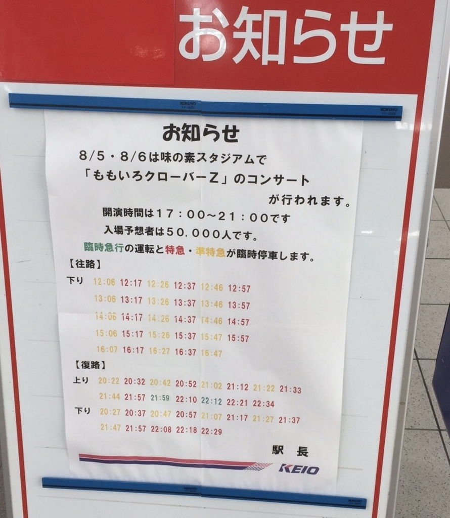 f:id:matsukiyoz:20170816193347j:plain