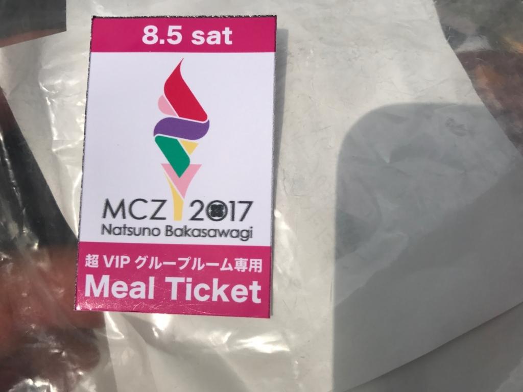 f:id:matsukiyoz:20170816205924j:plain