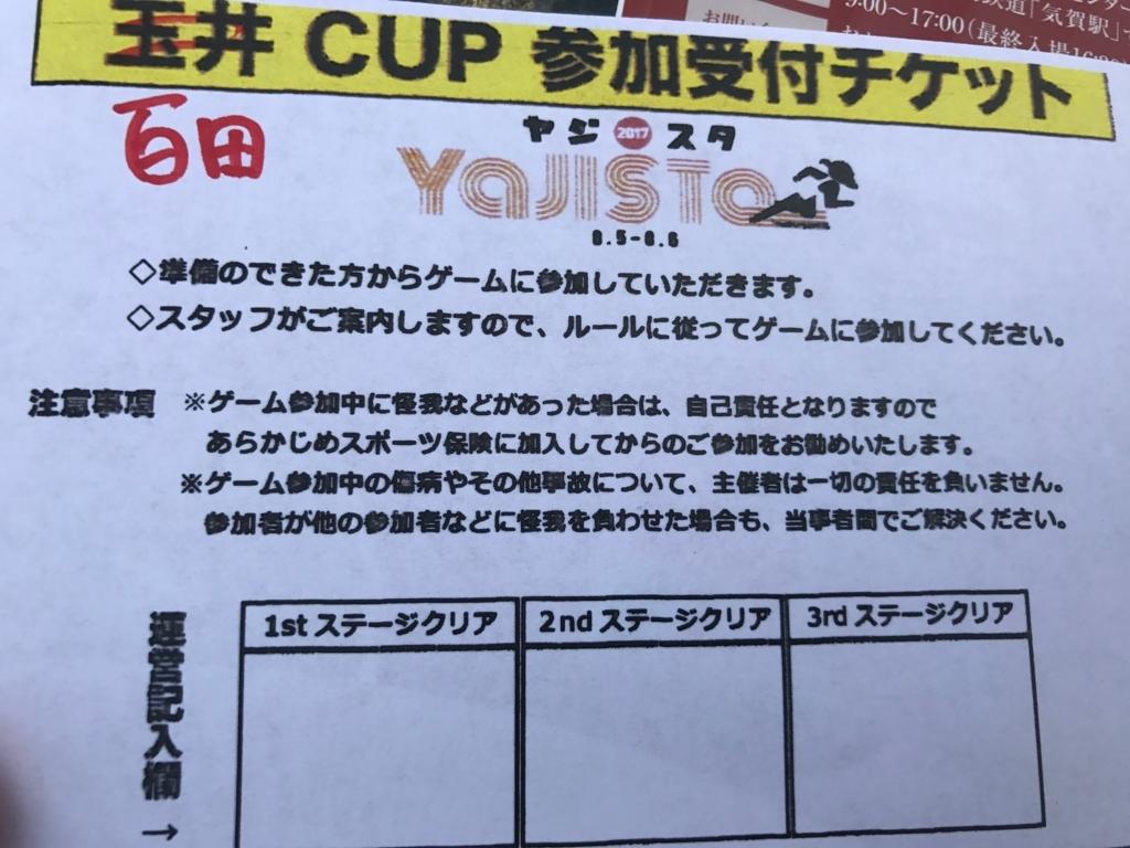 f:id:matsukiyoz:20170817004044j:plain