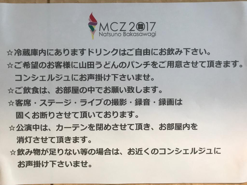 f:id:matsukiyoz:20170817092149j:plain
