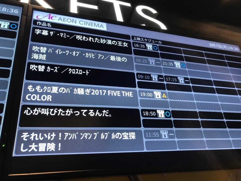 f:id:matsukiyoz:20170820014737j:plain