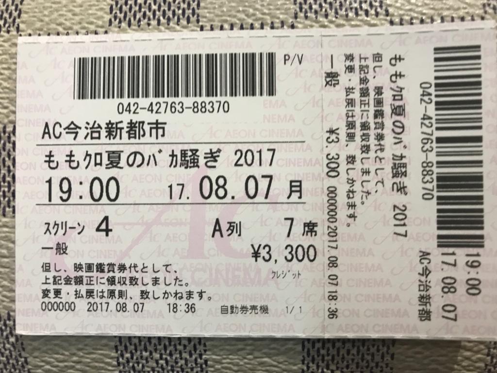 f:id:matsukiyoz:20170820014816j:plain