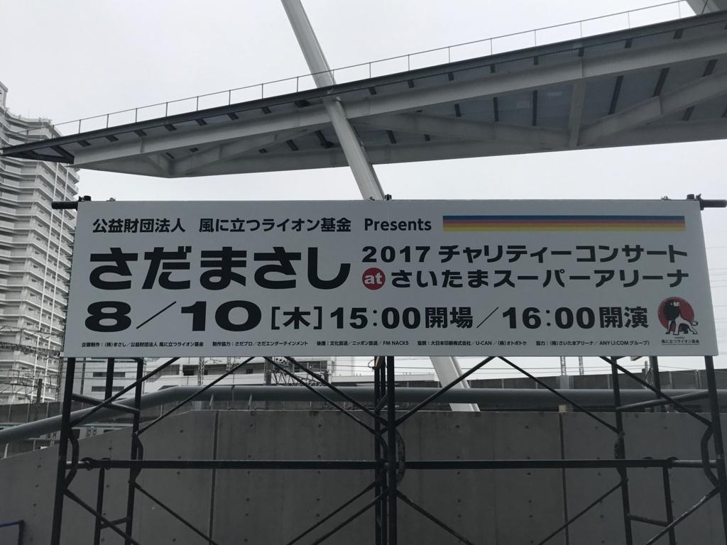 f:id:matsukiyoz:20170825103857j:plain