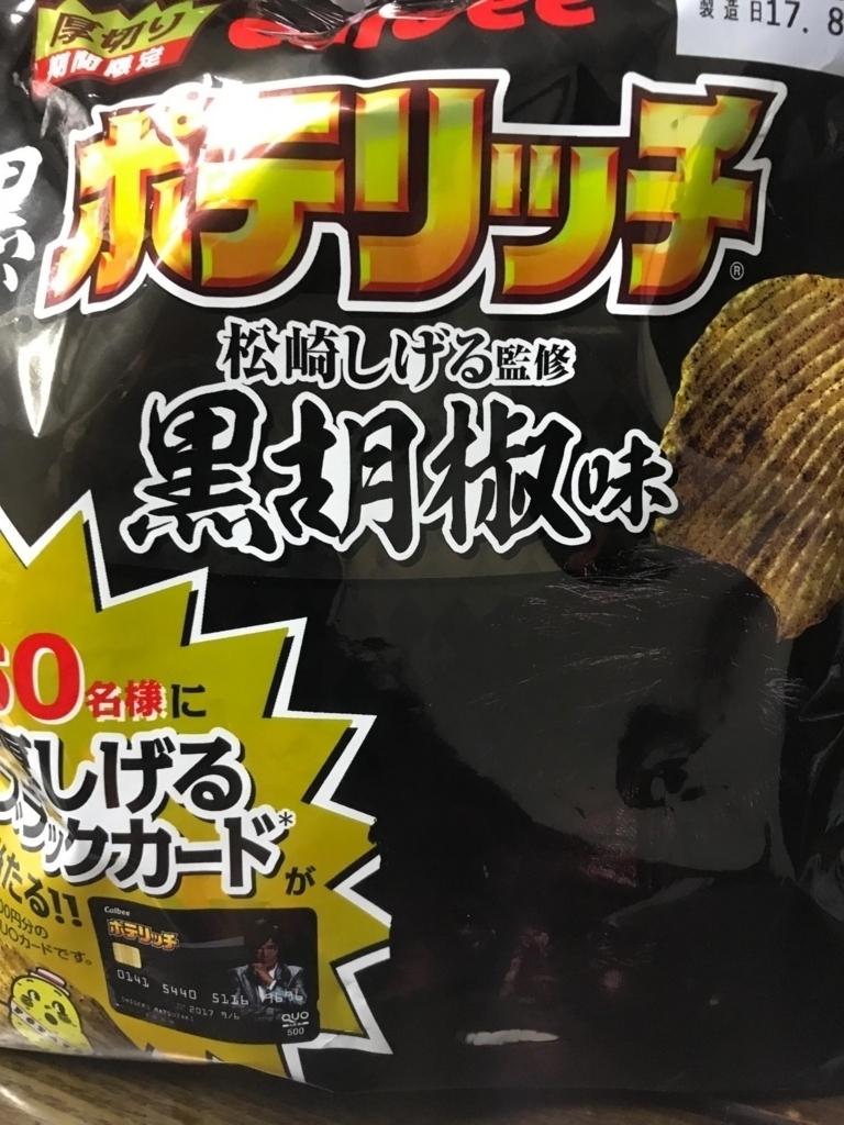 f:id:matsukiyoz:20171201102403j:plain