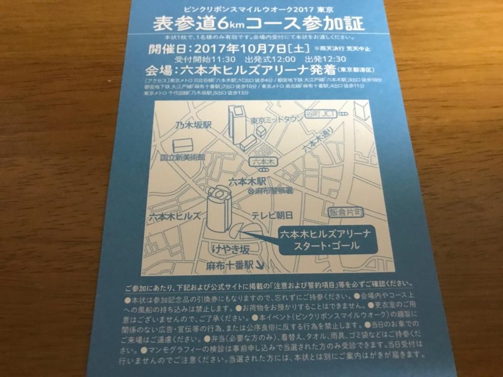 f:id:matsukiyoz:20171225000012j:plain