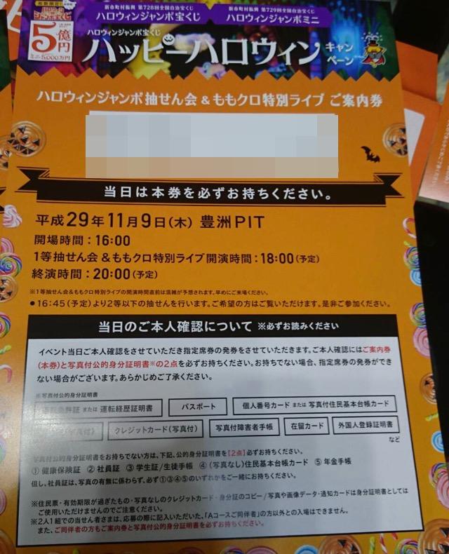 f:id:matsukiyoz:20171225115903j:plain