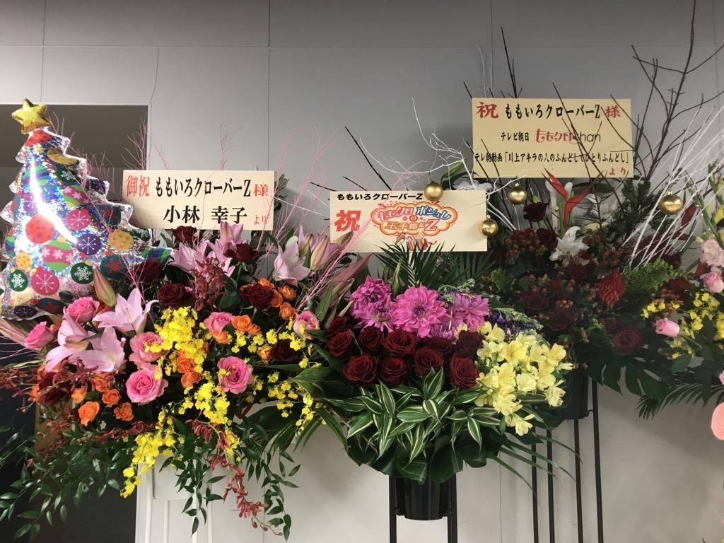 f:id:matsukiyoz:20171230124707j:plain