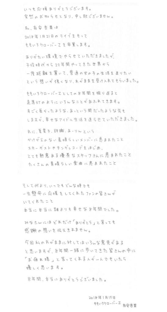 f:id:matsukiyoz:20180115154147j:plain