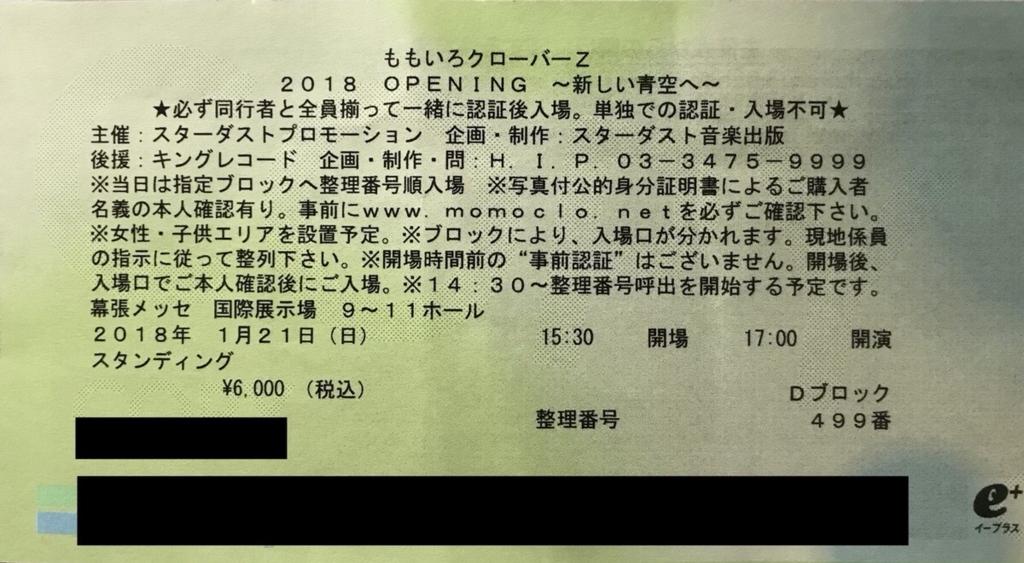 f:id:matsukiyoz:20180127011020j:plain