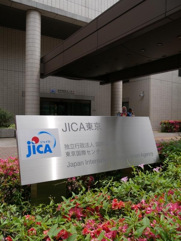JICA東京外観