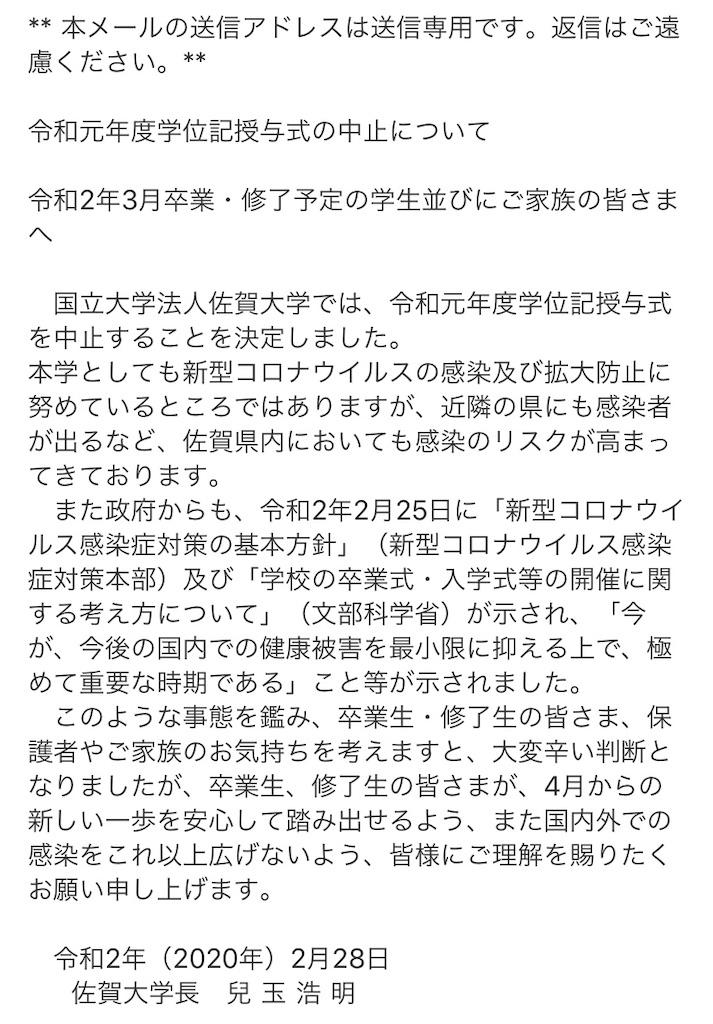 f:id:matsumo_saga:20200228234413j:image