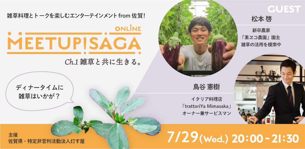 f:id:matsumo_saga:20200722225408p:image