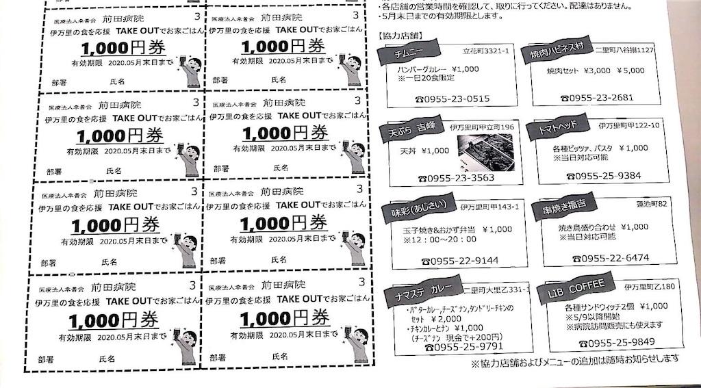 f:id:matsumo_saga:20200913000929j:image