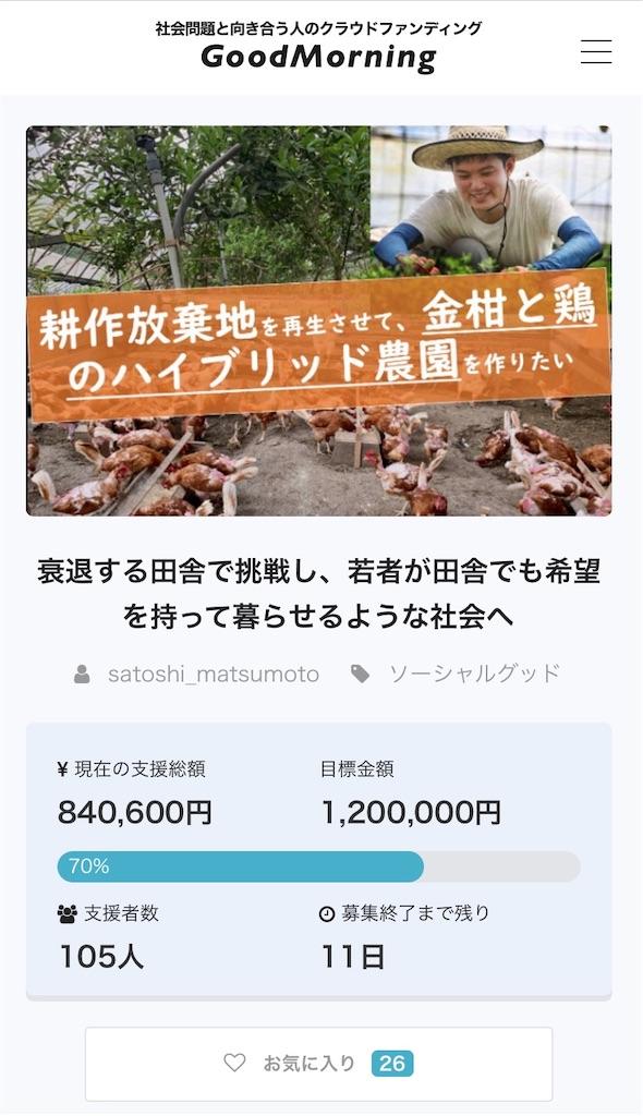 f:id:matsumo_saga:20200915184434j:image