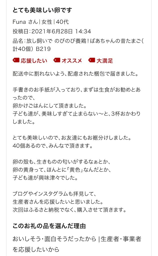 f:id:matsumo_saga:20210716225011j:image