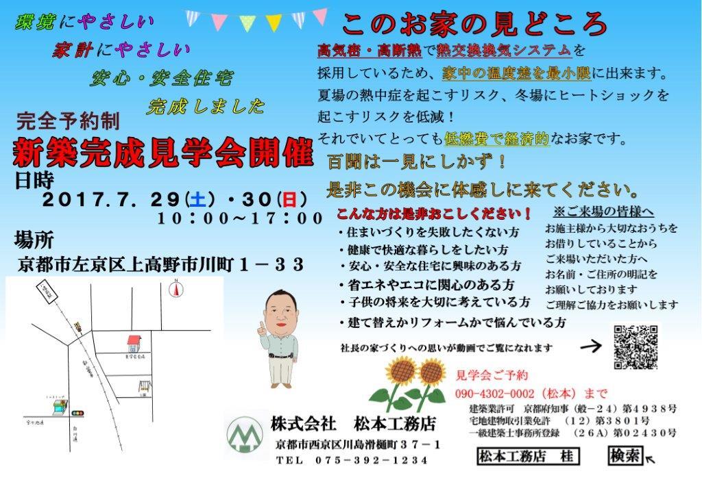 f:id:matsumoto-326-345:20170726133346j:plain