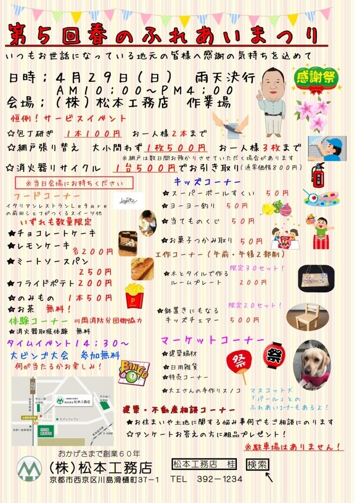 f:id:matsumoto-326-345:20180419164706j:plain