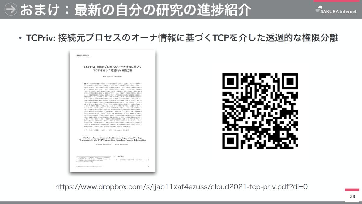 f:id:matsumoto_r:20201126161513p:plain