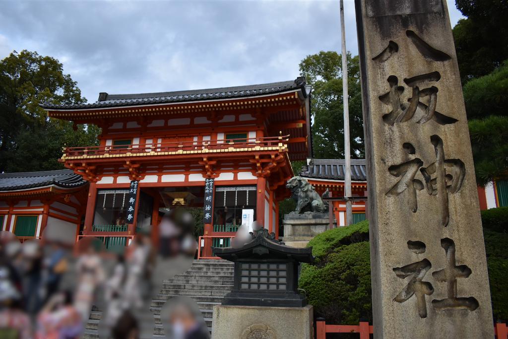 京都市東山区祇園にある八坂神社