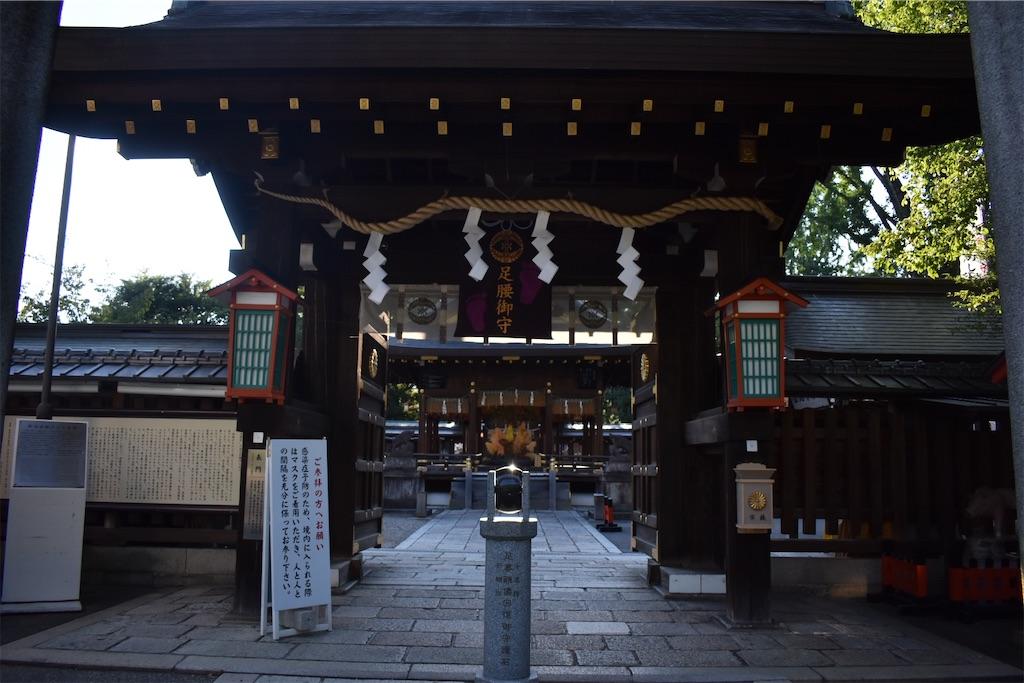 足腰の守護神とイノシシで有名な護王神社