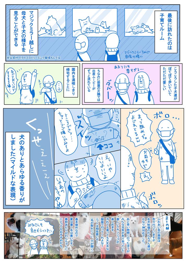 f:id:matsumurako:20181116222901j:plain
