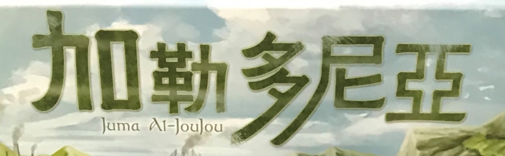 f:id:matsunaga_bodoge:20180520163927j:plain