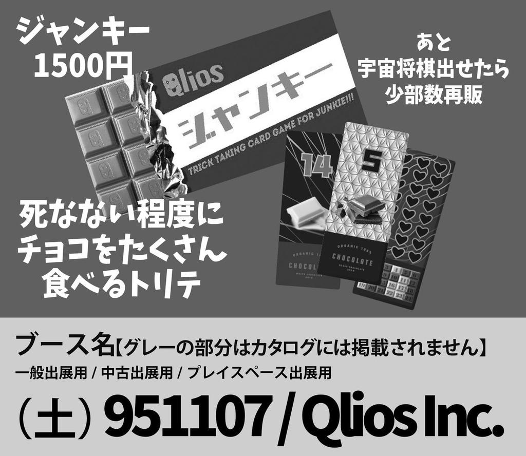 f:id:matsunaga_bodoge:20181021170211j:plain