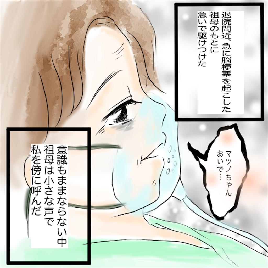 f:id:matsunon:20200618143926p:image