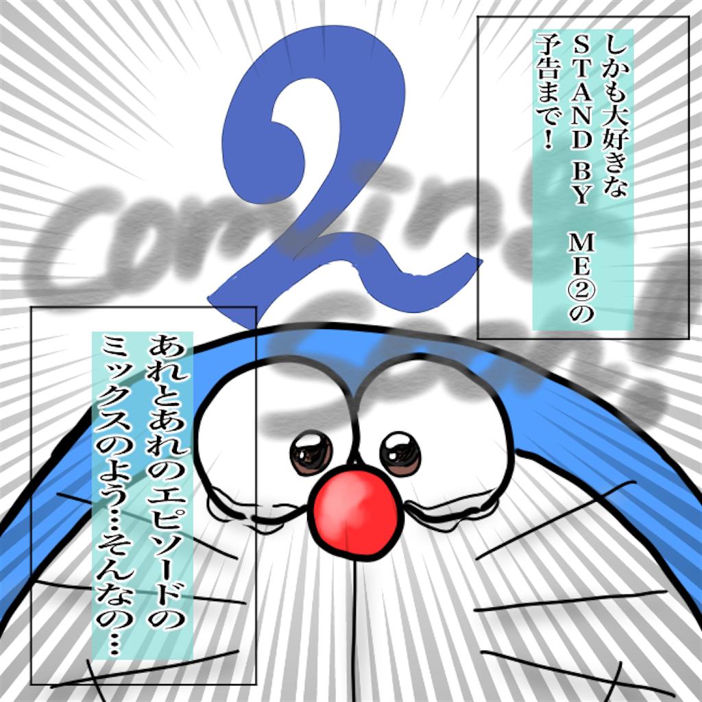 f:id:matsunon:20200808231159p:image